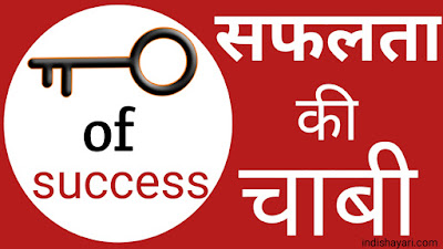 सफलता की चाबी (Key Of Success) - Motivational Story
