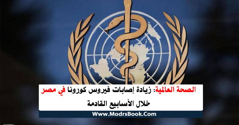 الصحة العالمية: زيادة إصابات فيروس كورونا في مصر خلال الأسابيع القادمة
