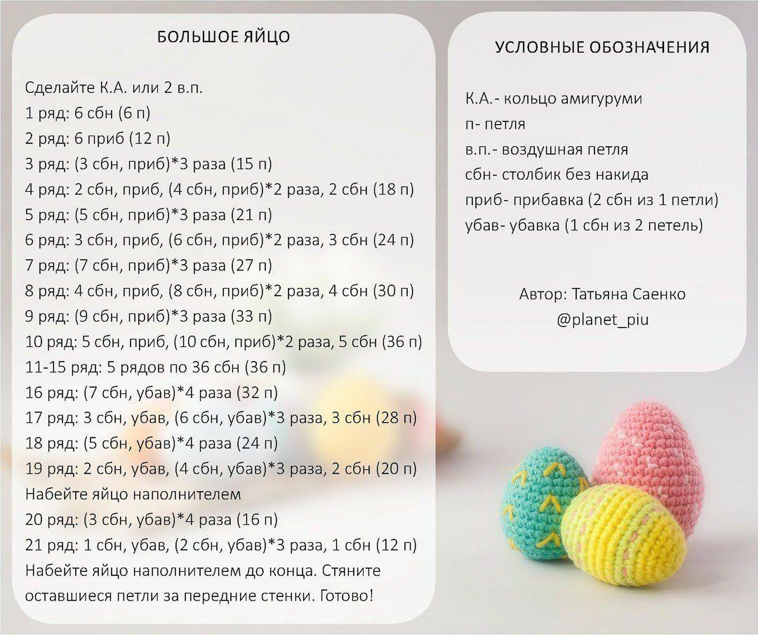 Схема вязания яйца крючком