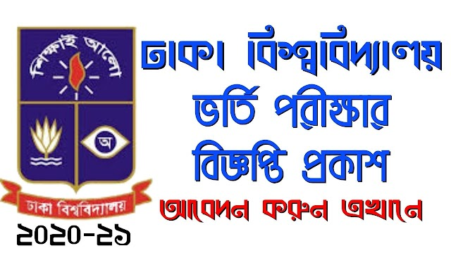 Dhaka University Admission Test Circular 2020–2021 || Dhaka University Admission Test Notice 2020-21 || ঢাকা বিশ্ববিদ্যালয়ের ভর্তি পরীক্ষার আবেদন শুরু হয়েছে