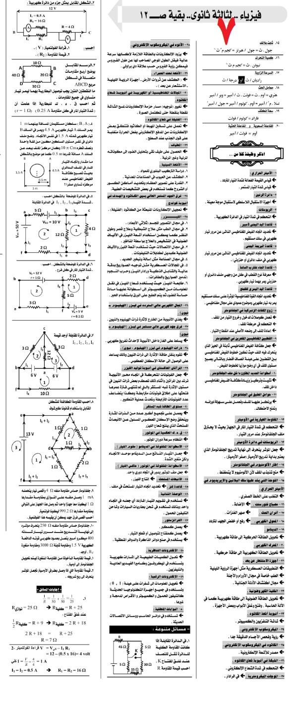 مراجعات وتوقعات امتحان الفيزياء للثانوية العامة - ملحق الجمهورية 7