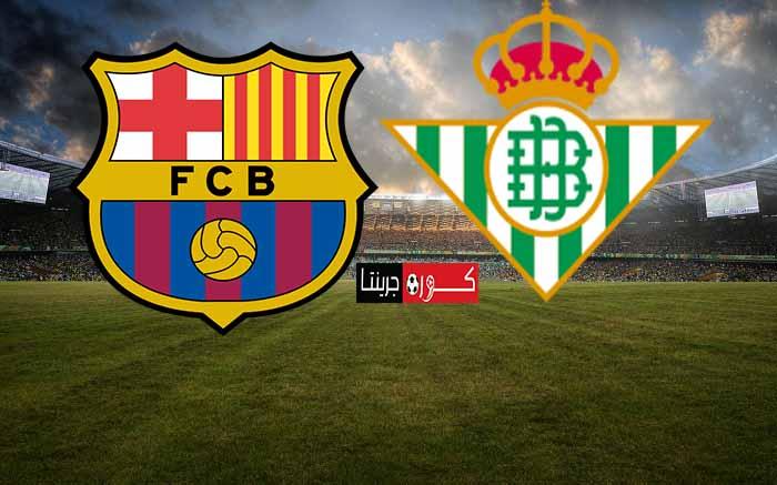 موعد مباراة برشلونة وريال بيتيس اليوم