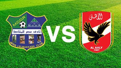 مشاهدة مباراة الاهلي ومصر المقاصة 19-9-2020 بث مباشر في الدوري المصري