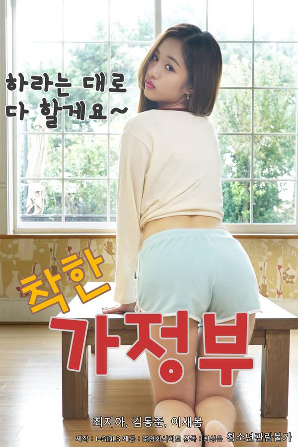 A Nice Housekeeper 착한 가정부  Full Korea 18+ Adult Movie Online Free
