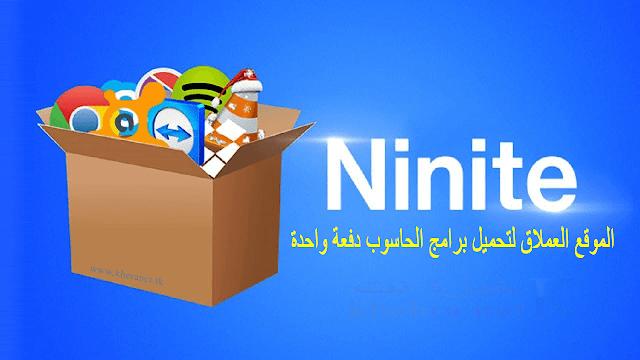 شرح موقع Ninite العملاق لتحميل برامج الحاسوب دفعة واحدة