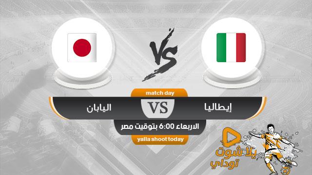 ايطاليا واليابان بث مباشر