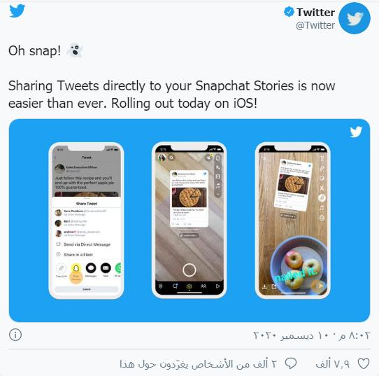 كيفية مشاركة تغريدات تويتر في قصص سناب شات مباشرة ؟