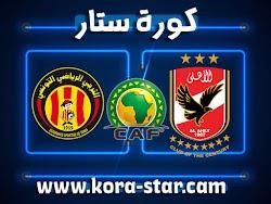 موعد وتفاصيل مباراة الأهلي والترجي التونسي اليوم 25-06-2021 في دوري أبطال أفريقيا