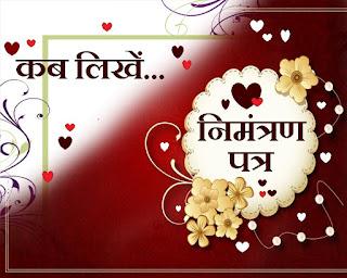 गृह प्रवेश पर निमंत्रण पत्र, Invitation card on home entry, Hindi letter,