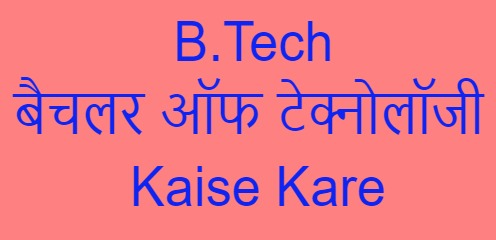 बी.टेक कोर्स ( B.Tech Course ) क्या है कैसे करे