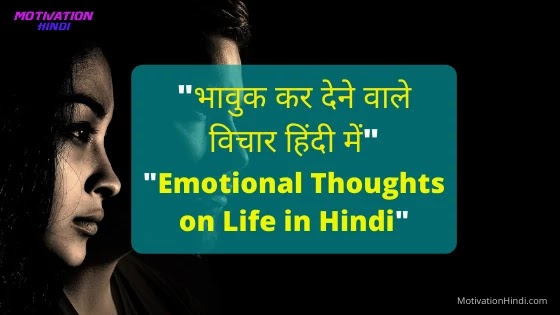Emotional Thoughts on Life in Hindi
