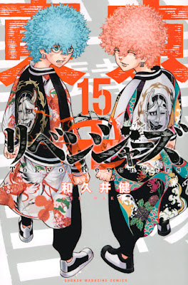 東京リベンジャーズ コミック 表紙 第15巻   スマイリー アングリー   東リベ 東卍   Tokyo Revengers Volumes