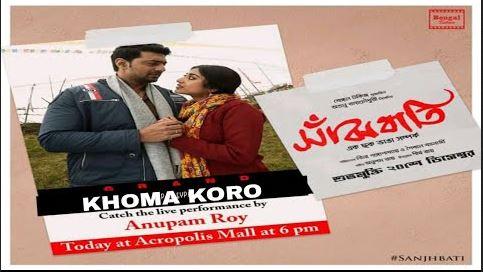 Khoma Koro Lyrics Anupam Roy - Sanjhbati