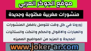 منشورات مغربية مكتوبة وجديدة 2021 - الجوكر العربي