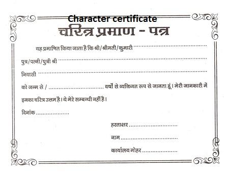 Character certificate Kaise Banaya Jata hai -चरित्र प्रमाण पत्र कैसे बनाएँ