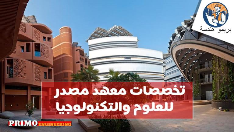 معهد مصدر للعلوم والتكنولوجيا | تعرف على طرق التسجيل فيه ومميزات الالتحاق به