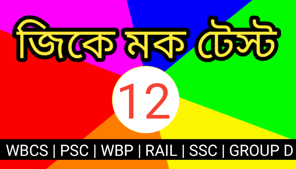 All Competitive Exam GK Mock Test In Bengali | Part - 12 | GK Quiz