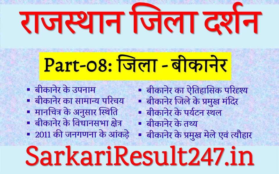 बीकानेर जिले की सम्पूर्ण जानकारी | Bikaner District GK in Hindi | बीकानेर जिला Rajasthan GK in Hindi