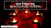 Truth About Black Magic In India| भारत में काला जादू