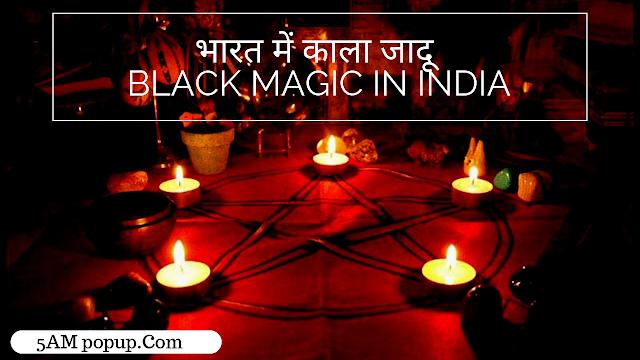 Truth About Black Magic In India  भारत में काला जादू