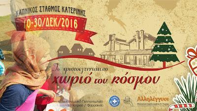 Χριστουγεννιάτικο Χωριό του Κόσμου αγκαλιάζει τα προσφυγόπουλα της Β. Ελλάδας