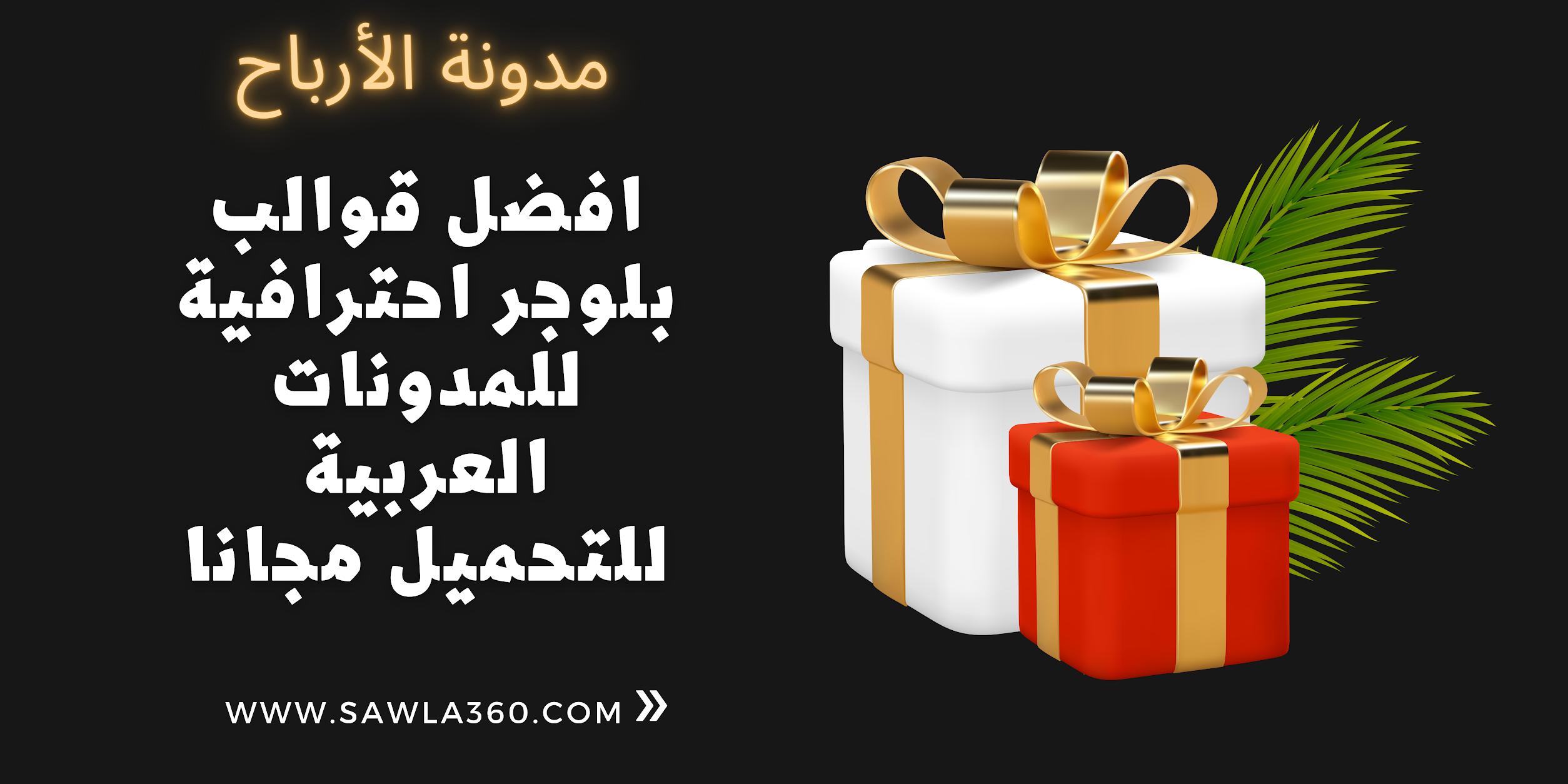 افضل قوالب بلوجر احترافية للمدونات العربية للتحميل مجانا تحديث 2021