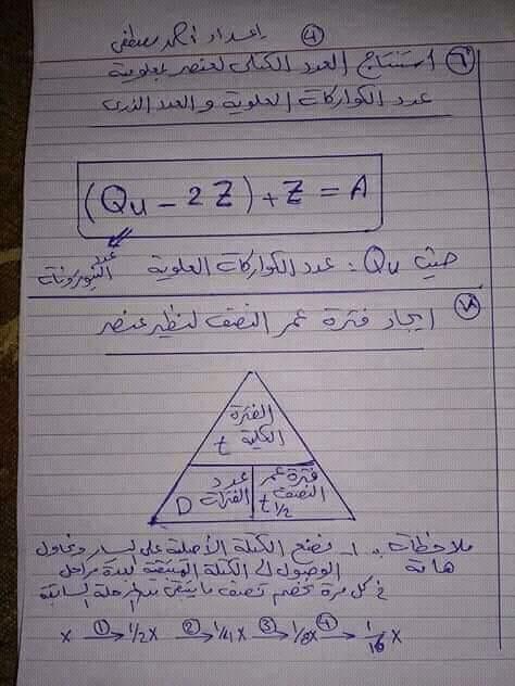 مراجعة قوانين كيمياء أولى ثانوي في 5 ورقات أ/ أحمد مصطفى 4