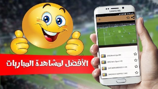 أفضل تطبيق لمشاهدة مباريات كرة القدم على الهاتف - انصحك به