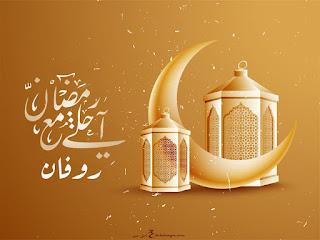 رمضان احلى مع روفان