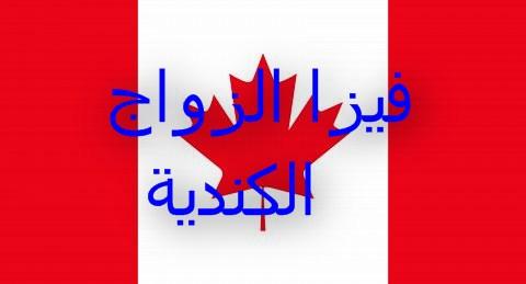 كيف تحصل على اقامة كندا عن طريق الزواج