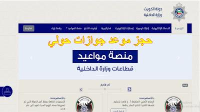 طريقة حجز موعد جوازات حولي وزارة الداخلية الكويت حجز موعد