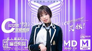MD0040 (麻豆有你 EP.1)