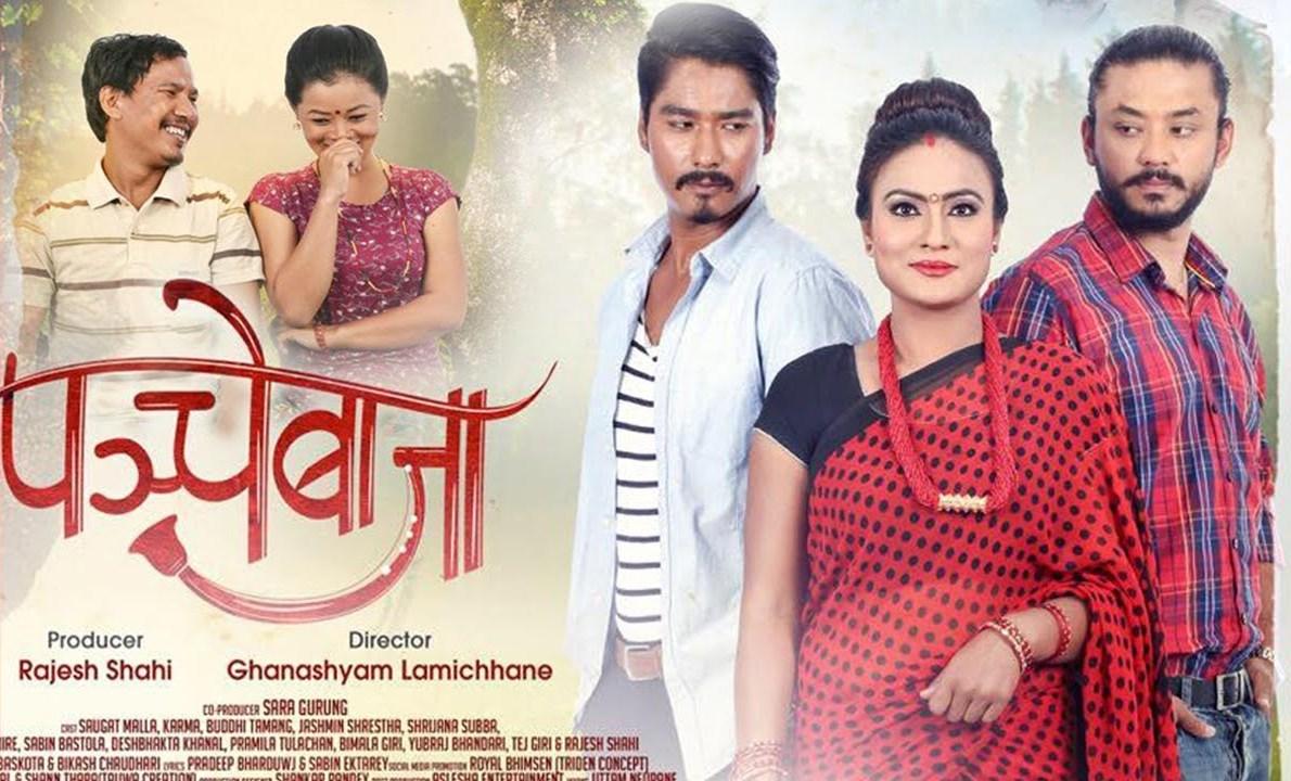 nepali-full-movie-panche-baja