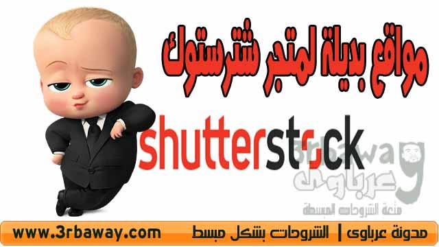 مواقع بديلة لموقع Shutterstock لتحميل الصور والملفات مجانا