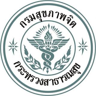 กรมสุขภาพจิต รับสมัครสอบเพื่อบรรจุบุคคลเข้ารับราชการ (29 อัตรา) สมัครทางอินเทอร์เน็ต วันที่ 24 พ.ค. - 13 มิ.ย.61