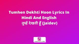 Tumhen Dekhti Hoon Lyrics In Hindi And English - तुम्हें देखती हूँ (Jaidev)