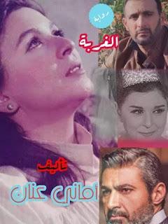 رواية الغربه الحلقة الثامنه