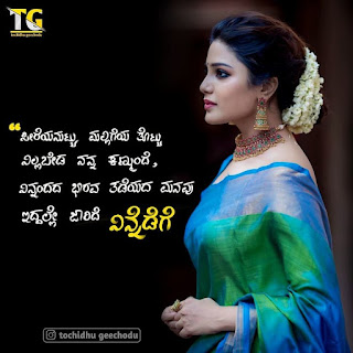 kannada quotes in english