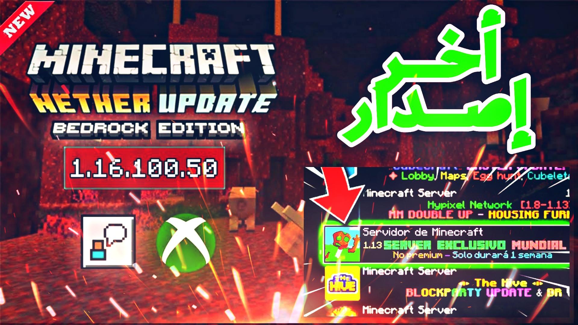 تحميل أخر إصدار من لعبة Minecraft لجميع الأجهزة و بها سرفرات كثيرة