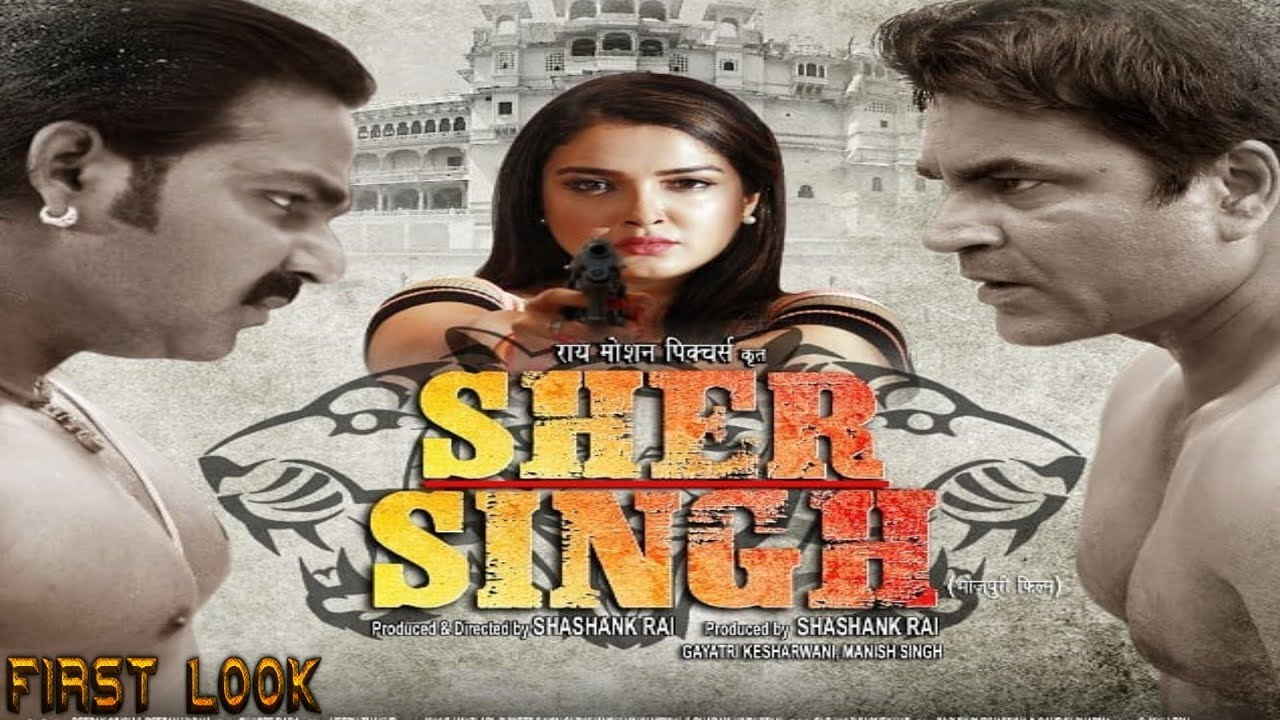 bhojpuri movie Sher singh full movie download in HD