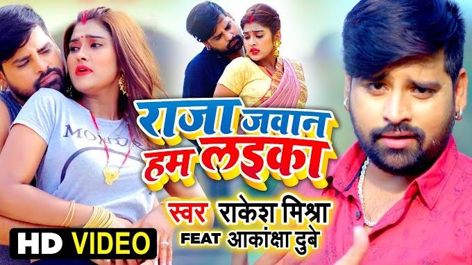 Bhojpuri Video Song MP3 | Rakesh Mishra New Song  | Raja Jawan Hum Laika | Feat Akanksha Dubey राजा जवान हम लइका |