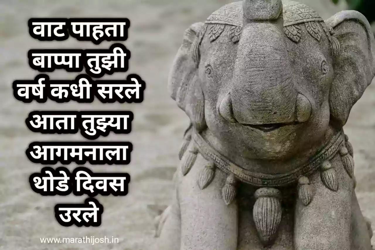 Ganpati Quotes Marathi, Ganpati Status Marathi, Ganpati Images Marathi, Ganpati Messages In Marathi, गणपती बाप्पा मोरया,