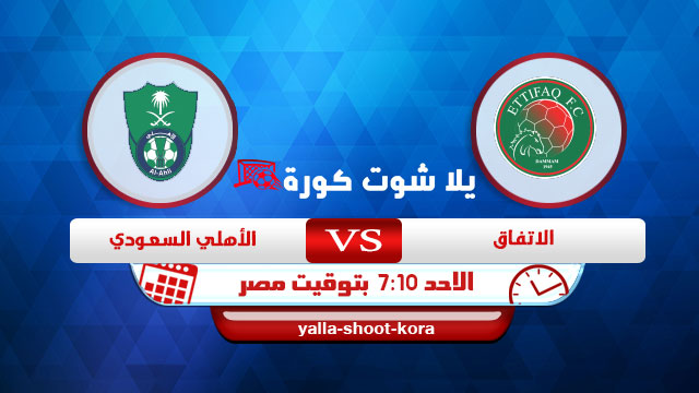 al-ettifaq-vs-al-ahly