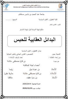 مذكرة ماستر: البدائل العقابية للحبس PDF