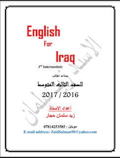 مساعد الطالب في اللغة الأنجليزية للصف الثالث المتوسط للأستاذ زيد سلمان 2016 - 2017