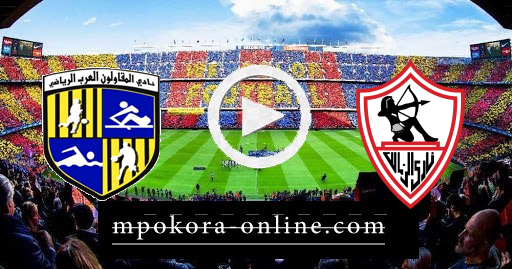مشاهدة مباراة الزمالك والمقاولون العرب بث مباشر كورة اون لاين 29-04-2021 الدوري المصري