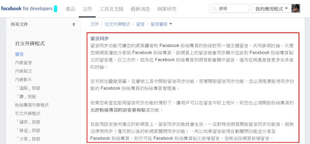 fb-comment-mirroring-3-讓 Facebook 留言框與粉絲團的留言能夠即時同步