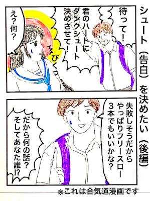 合気道の面白い漫画、粘田君