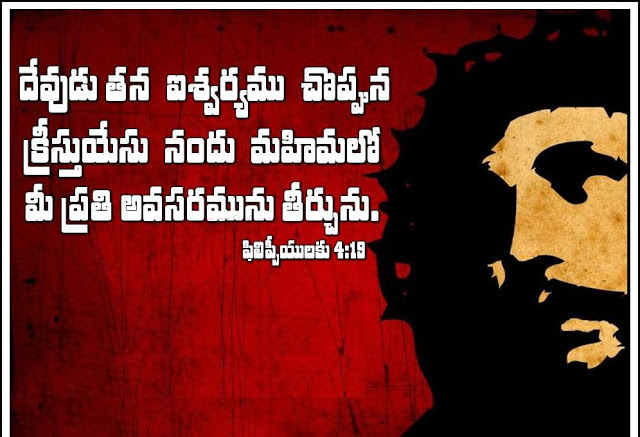 Bible Quotes In Telugu Wallpapers