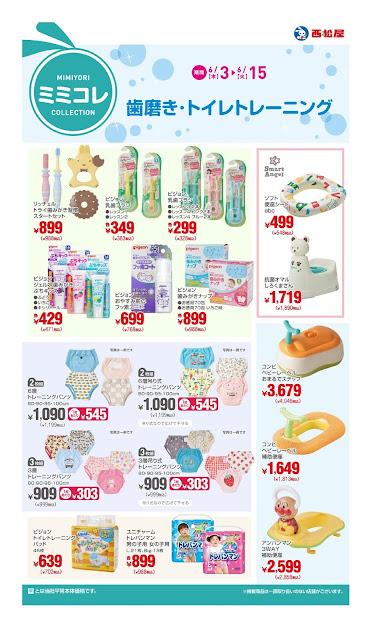 歯磨き・トイレトレーニング 西松屋チェーン/越谷レイクタウン店